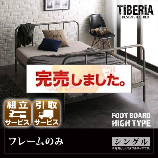 デザインパイプベッド【Tiberia】ティベリア【フレームのみ】シングル フッドハイタイプ