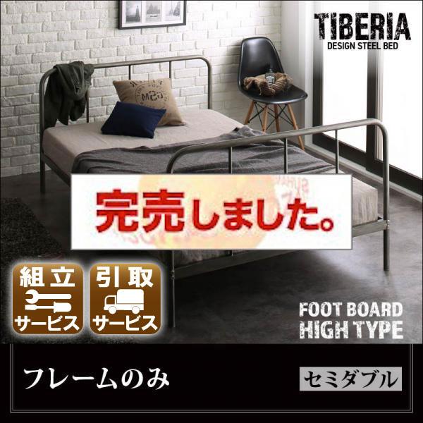 デザインパイプベッド【Tiberia】ティベリア【フレームのみ】セミダブル フッドハイタイプ