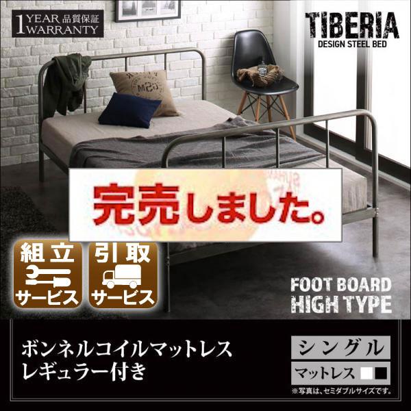デザインパイプベッド【Tiberia】ティベリア【ボンネルマットレス:レギュラー付】シングル フッドハイタイプ