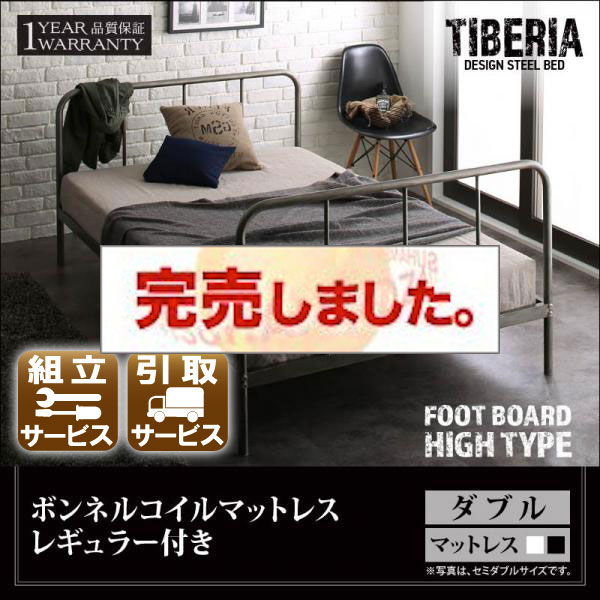 デザインパイプベッド【Tiberia】ティベリア【ボンネルマットレス:レギュラー付】ダブル フッドハイタイプ