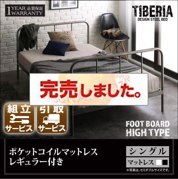 デザインパイプベッド【Tiberia】ティベリア【ポケットマットレス:レギュラー付】シングル フッドハイタイプ