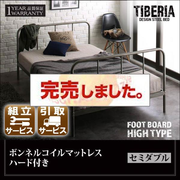 デザインパイプベッド【Tiberia】ティベリア【ボンネルマットレス:ハード付】セミダブル フッドハイタイプ