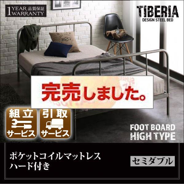 デザインパイプベッド【Tiberia】ティベリア【ポケットマットレス:ハード付】セミダブル フッドハイタイプ