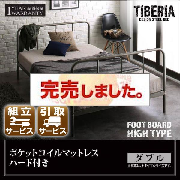 デザインパイプベッド【Tiberia】ティベリア【ポケットマットレス:ハード付】ダブル フッドハイタイプ