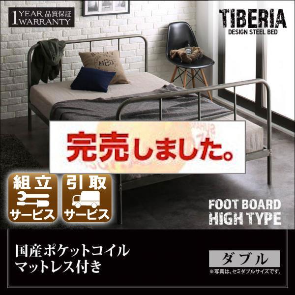 デザインパイプベッド【Tiberia】ティベリア【国産ポケットマットレス付】ダブル フッドハイタイプ