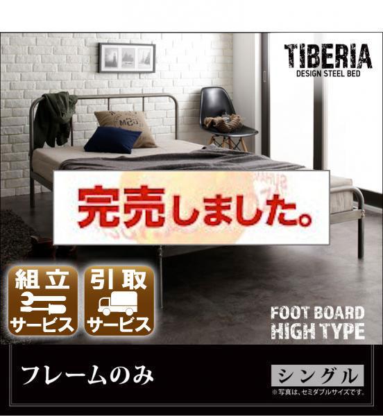 デザインパイプベッド【Tiberia】ティベリア【フレームのみ】シングル フッドロータイプ