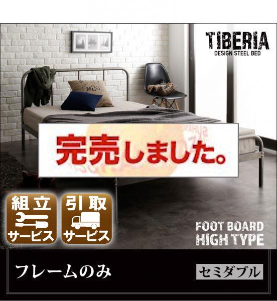 デザインパイプベッド【Tiberia】ティベリア【フレームのみ】セミダブル フッドロータイプ