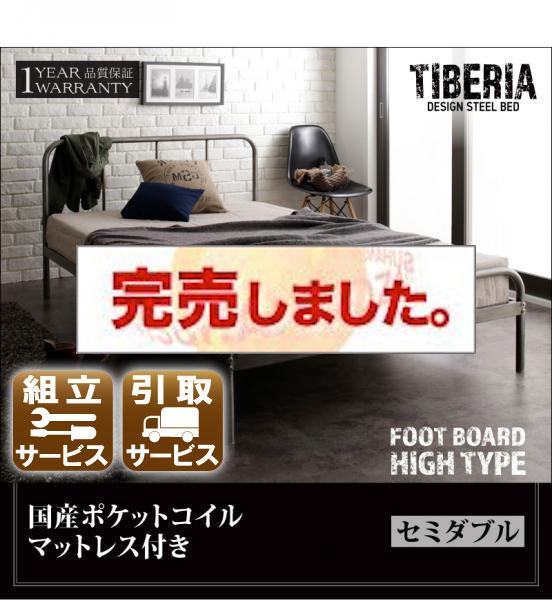 デザインパイプベッド【Tiberia】ティベリア 【国産ポケットマットレス付】セミダブル フッドロータイプ