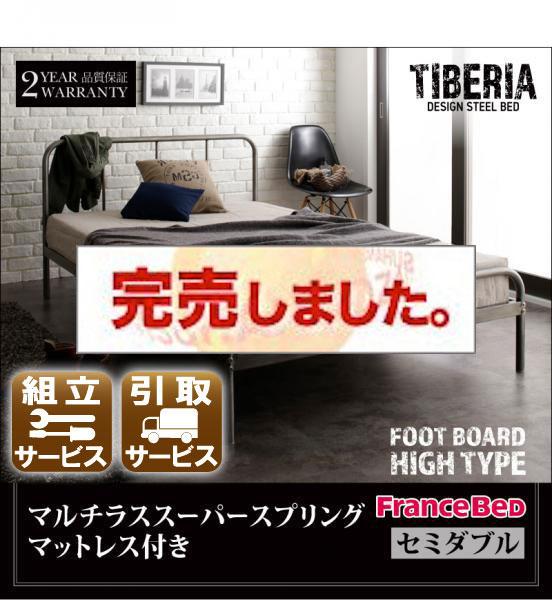 デザインパイプベッド【Tiberia】ティベリア 【マルチラススプリングマットレス付】セミダブル フッドロータイプ