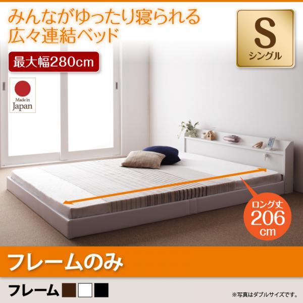 連結ベッド【JointLong】ジョイント・ロング【フレームのみ】シングル