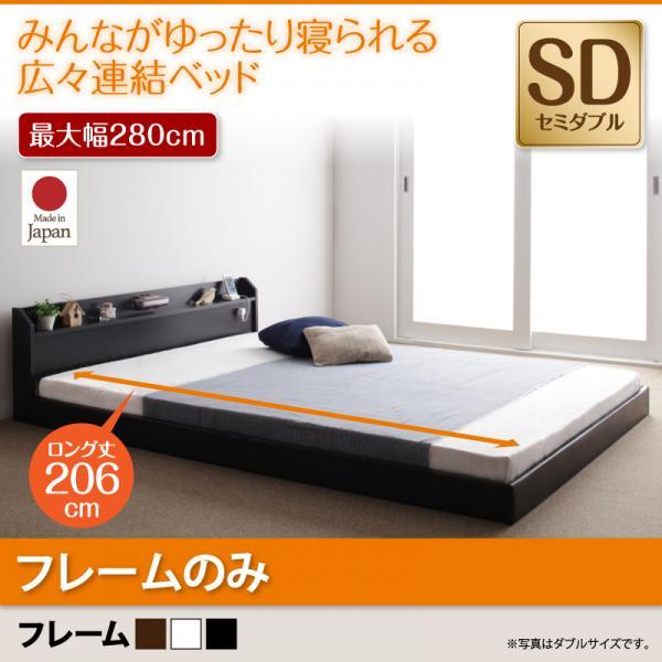 連結ベッド【JointLong】ジョイント・ロング【フレームのみ】セミダブル