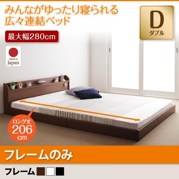 連結ベッド【JointLong】ジョイント・ロング【フレームのみ】ダブル