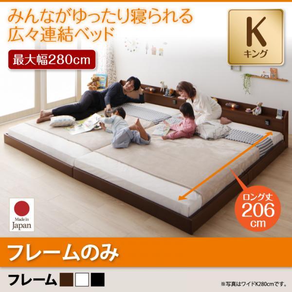 連結ベッド【JointLong】ジョイント・ロング【フレームのみ】キング