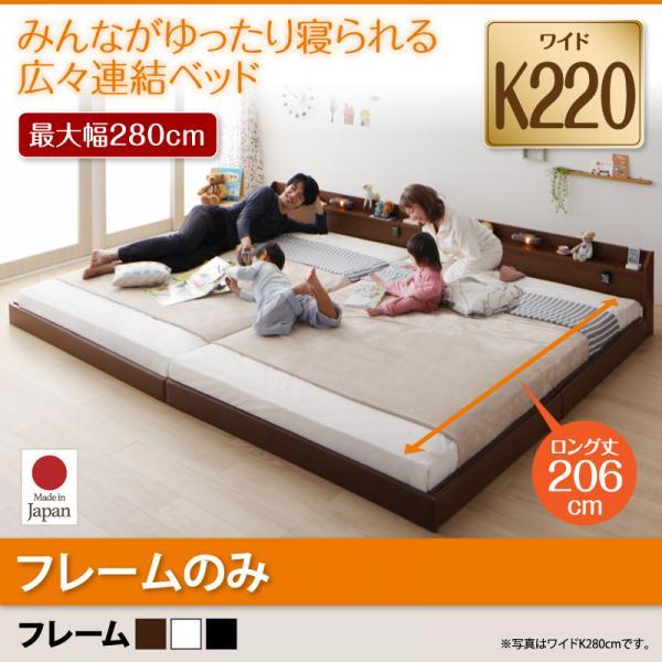 連結ベッド【JointLong】ジョイント・ロング【フレームのみ】ワイドK220