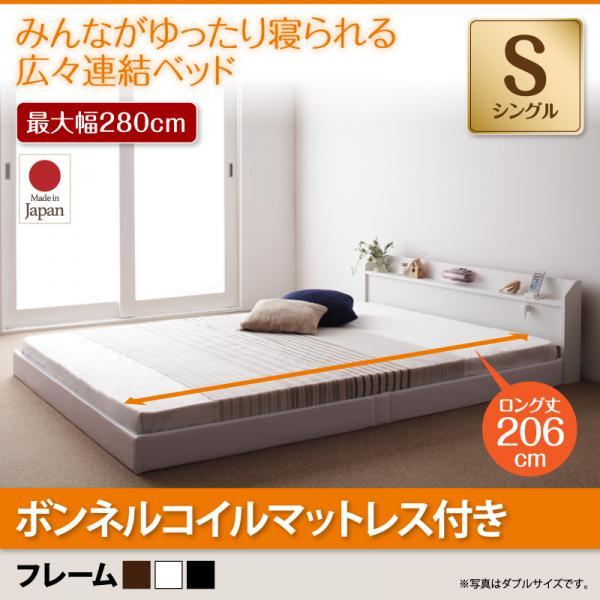 連結ベッド【JointLong】ジョイント・ロング【ボンネルコイルマットレス付き】シングル