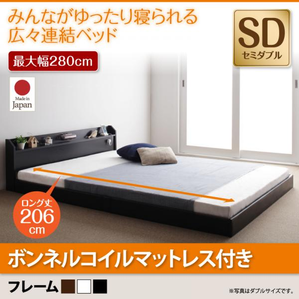 連結ベッド【JointLong】ジョイント・ロング【ボンネルコイルマットレス付き】セミダブル