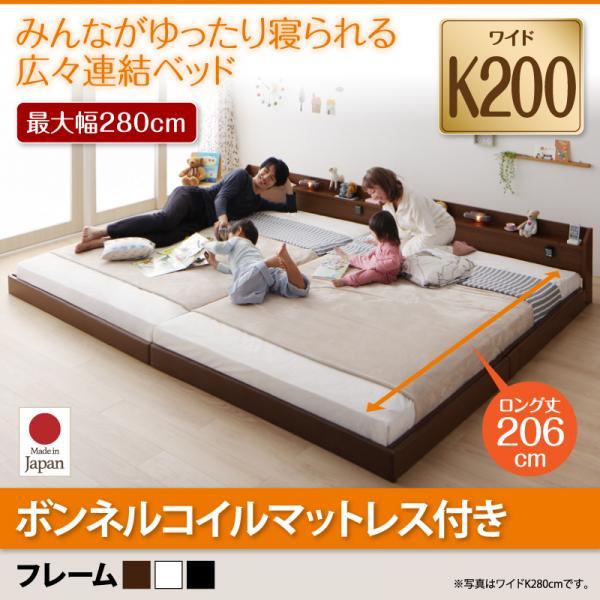 連結ベッド【JointLong】ジョイント・ロング【ボンネルコイルマットレス付き】ワイドK200