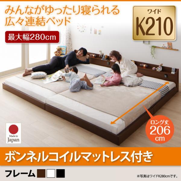 連結ベッド【JointLong】ジョイント・ロング【ボンネルコイルマットレス付き】ワイドK210