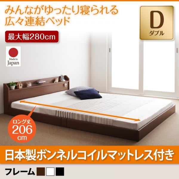 連結ベッド【JointLong】ジョイント・ロング【国産ハードボンネルコイルマットレス付き】ダブル