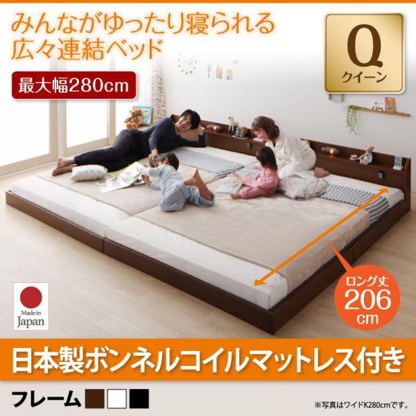 連結ベッド【JointLong】ジョイント・ロング【国産ハードボンネルコイルマットレス付き】クィーン