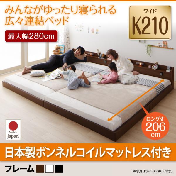 連結ベッド【JointLong】ジョイント・ロング【国産ハードボンネルコイルマットレス付き】ワイドK210