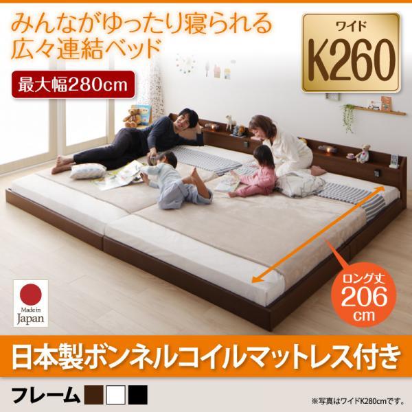 連結ベッド【JointLong】ジョイント・ロング【国産ハードボンネルコイルマットレス付き】ワイドK260