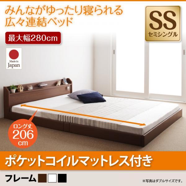 連結ベッド【JointLong】ジョイント・ロング【ポケットコイルマットレス付き】セミシングル