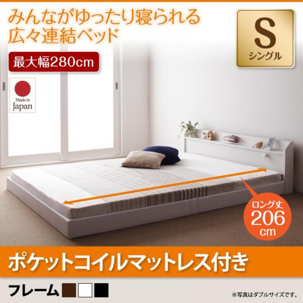 連結ベッド【JointLong】ジョイント・ロング【ポケットコイルマットレス付き】シングル