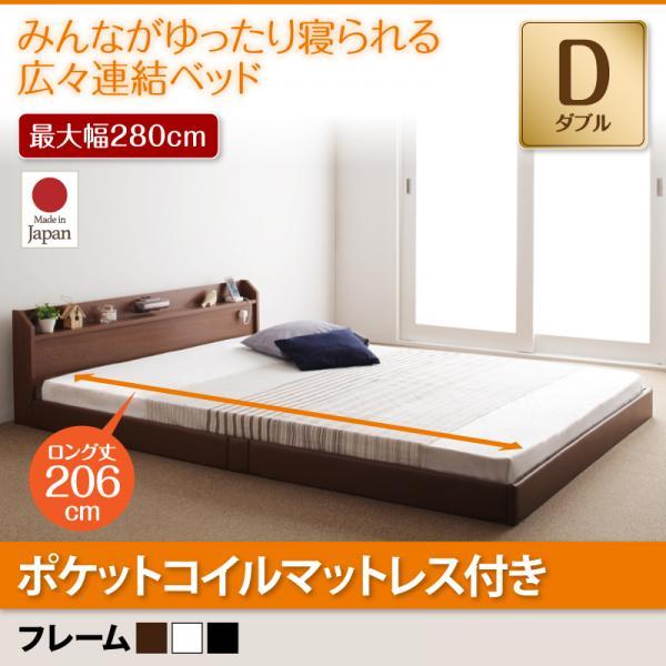 連結ベッド【JointLong】ジョイント・ロング【ポケットコイルマットレス付き】ダブル