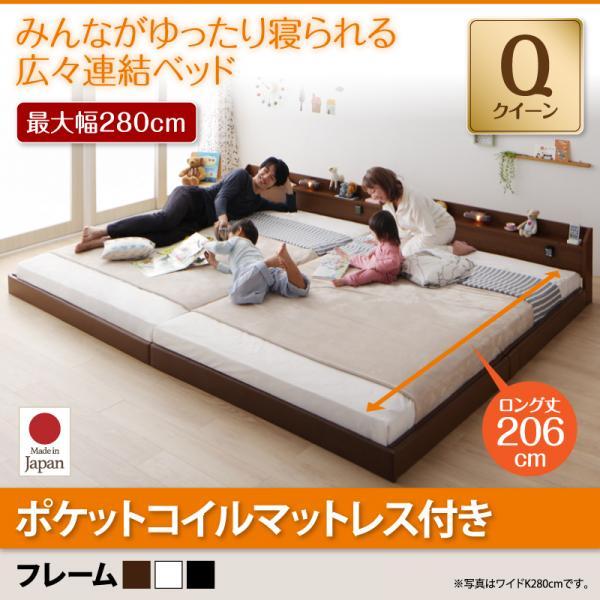 連結ベッド【JointLong】ジョイント・ロング【ポケットコイルマットレス付き】クィーン