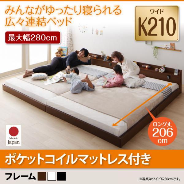 連結ベッド【JointLong】ジョイント・ロング【ポケットコイルマットレス付き】ワイドK210