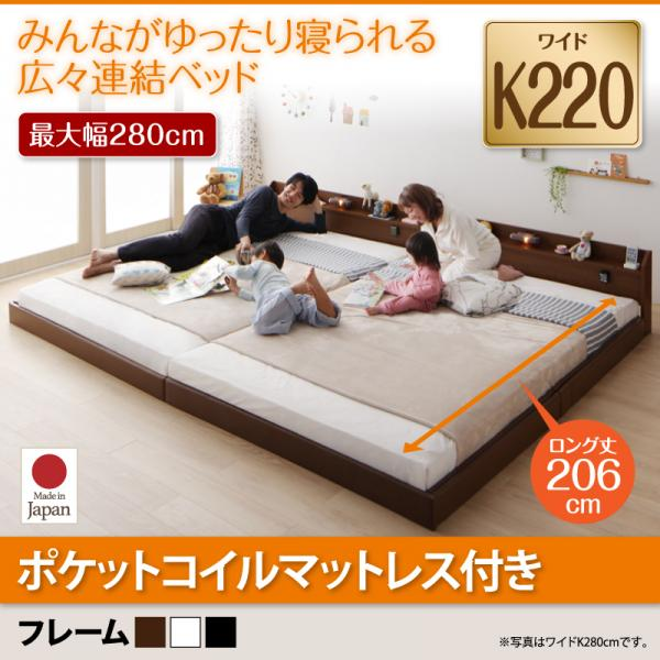 連結ベッド【JointLong】ジョイント・ロング【ポケットコイルマットレス付き】ワイドK220