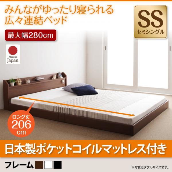 連結ベッド【JointLong】ジョイント・ロング【国産ポケットコイルマットレス付き】セミシングル