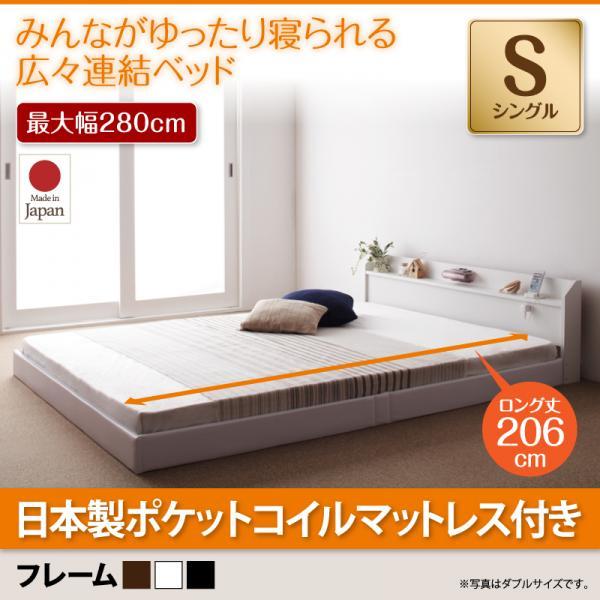 連結ベッド【JointLong】ジョイント・ロング【国産ポケットコイルマットレス付き】シングル