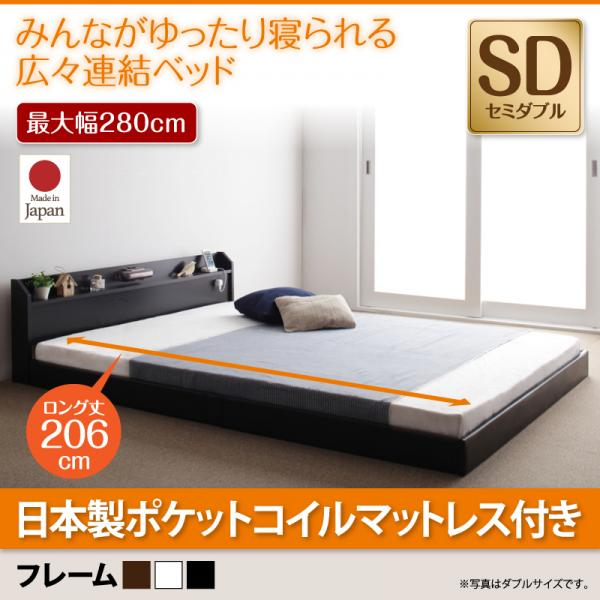 連結ベッド【JointLong】ジョイント・ロング【国産ポケットコイルマットレス付き】セミダブル