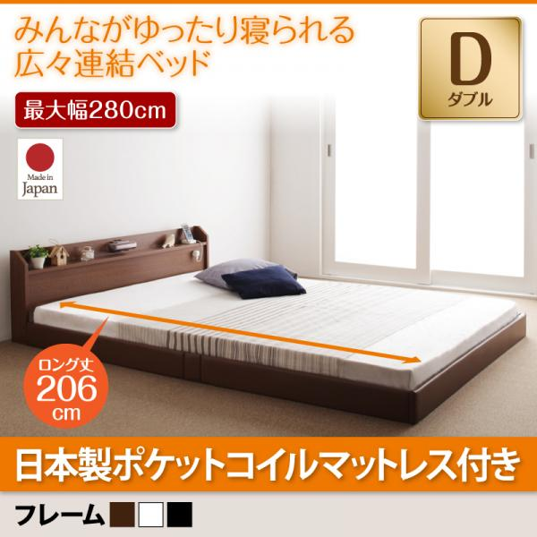 連結ベッド【JointLong】ジョイント・ロング【国産ポケットコイルマットレス付き】ダブル