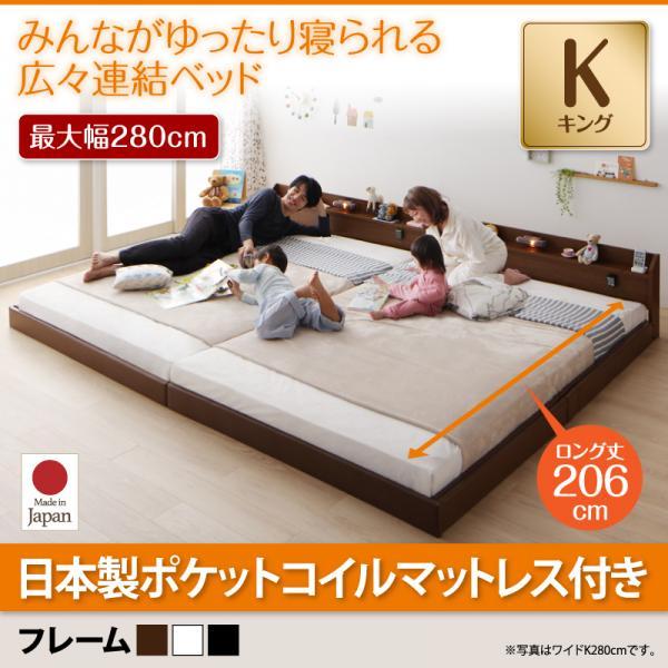 連結ベッド【JointLong】ジョイント・ロング【国産ポケットコイルマットレス付き】キング