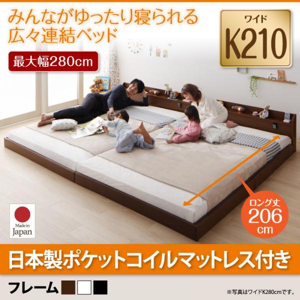 連結ベッド【JointLong】ジョイント・ロング【国産ポケットコイルマットレス付き】ワイドK210
