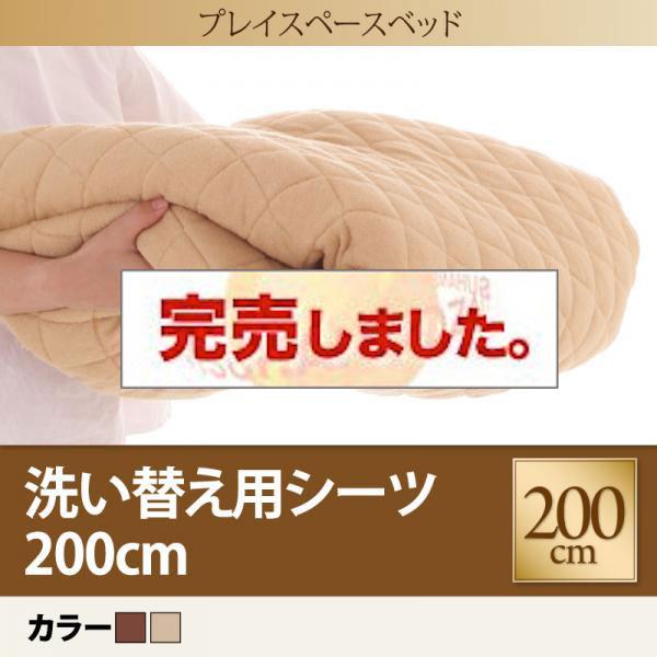 寝られる!遊べる!プレイスペースベッド【PLAYS】プレイズ 洗い替え用シーツ 200cm