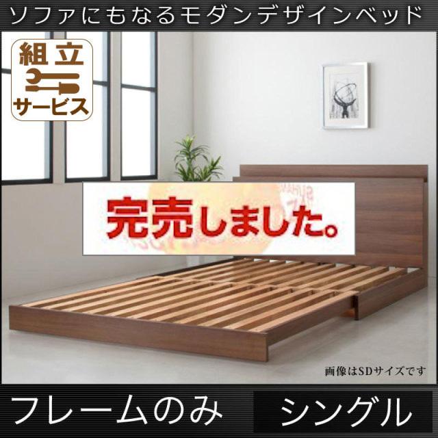 ソファにもなるモダンデザインベッド【SHRINK】シュリンク【フレームのみ】シングル