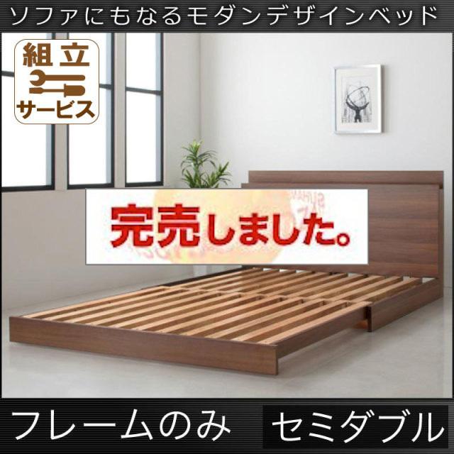 ソファにもなるモダンデザインベッド【SHRINK】シュリンク【フレームのみ】セミダブル