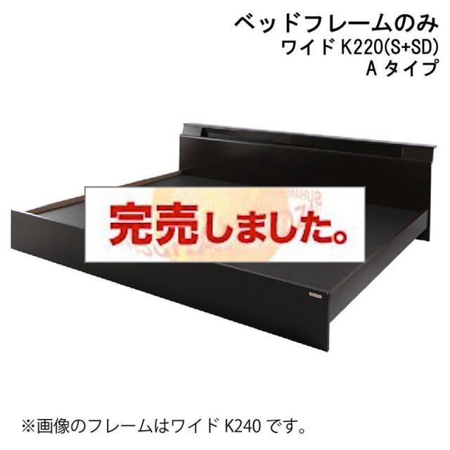 連結式ファミリーベッド【Wispend】ウィスペンド ベッドフレームのみ Aタイプ ワイドK220(S+SD)
