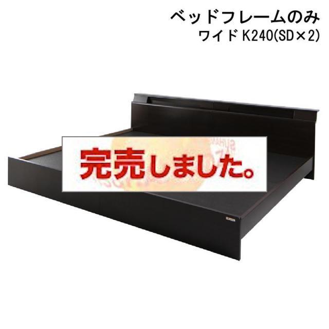 連結式ファミリーベッド【Wispend】ウィスペンド ベッドフレームのみ ワイドK240(SD×2)