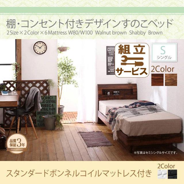 ショート幅 すのこベッド【Rachel】レイチェル スタンダードボンネルマットレス付 シングル