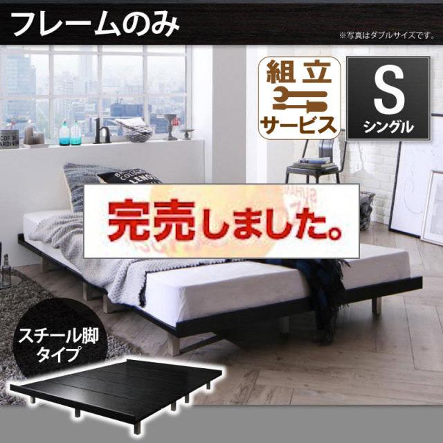 すのこベッドベッドフレームのみ スチール脚タイプ シングル