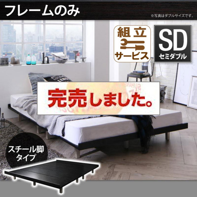 すのこベッド【Stone hold】ストーンホルド ベッドフレームのみ スチール脚タイプ セミダブル
