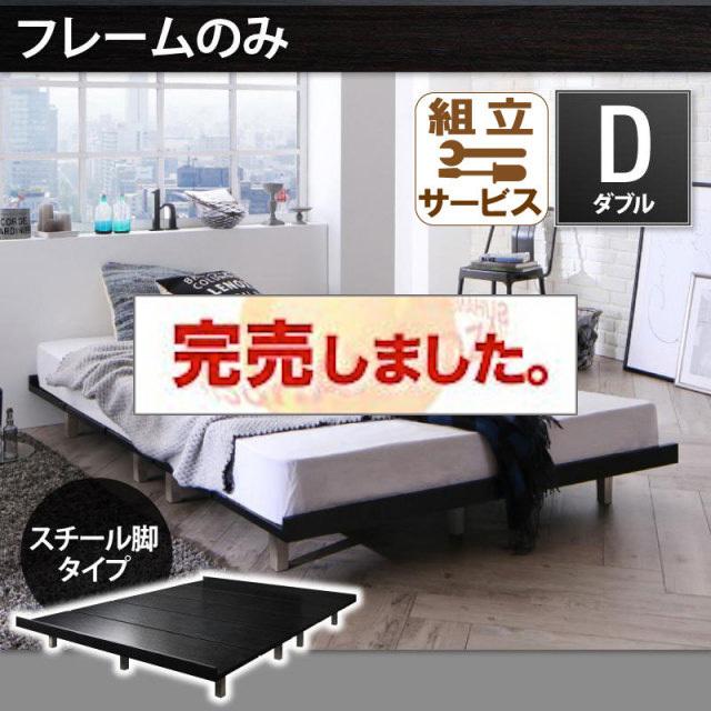 すのこベッド【Stone hold】 スチール脚タイプ【フレームのみ】D