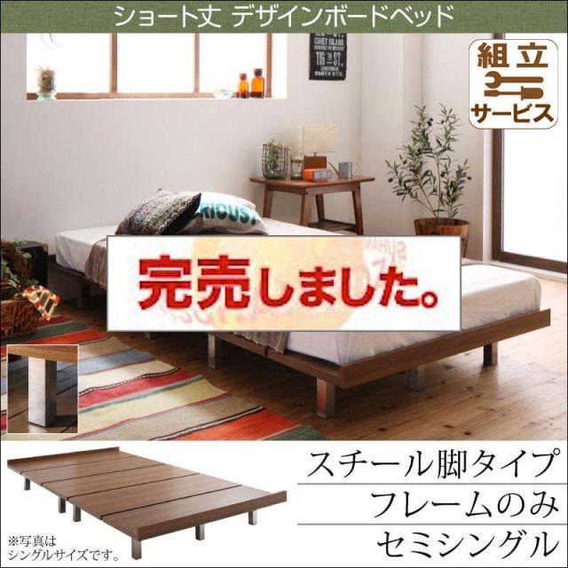 ショート丈 すのこベッド【Catalpa】スチール脚タイプ【のみ】セミシングル