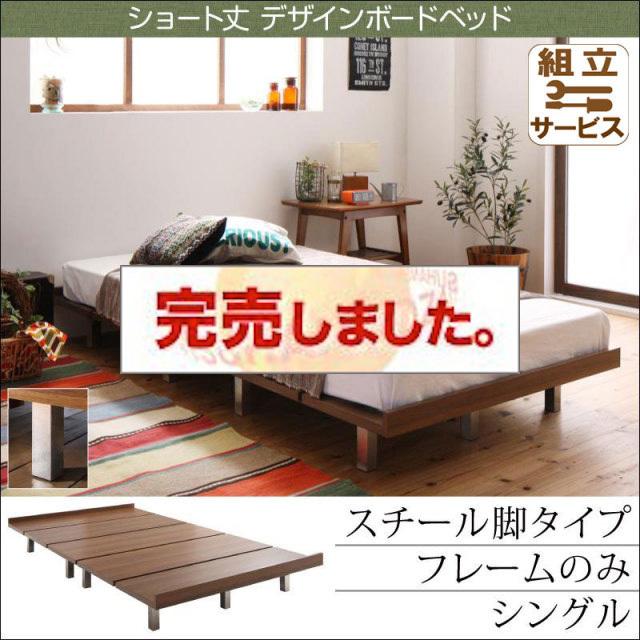ショート丈 すのこベッド【Catalpa】キャタルパ ベッドフレームのみ スチール脚タイプ シングル