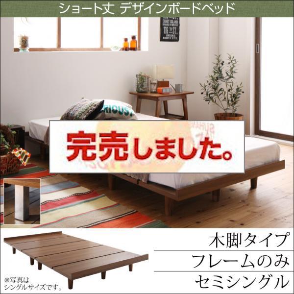 ショート丈 すのこベッド【Catalpa】キャタルパ ベッドフレームのみ 木脚タイプ セミシングル